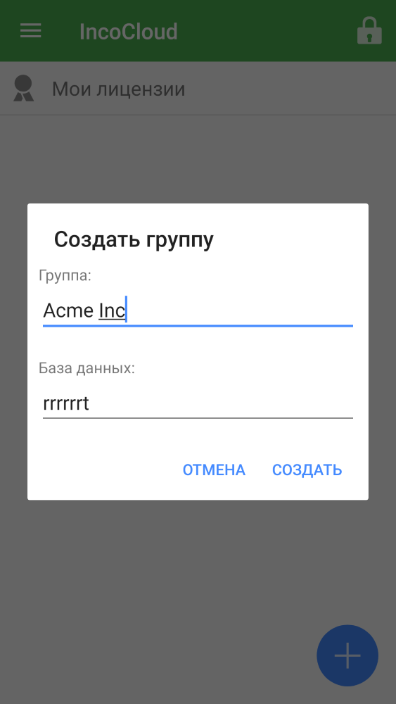 IncoPOS-Android-IncoCloud-ru