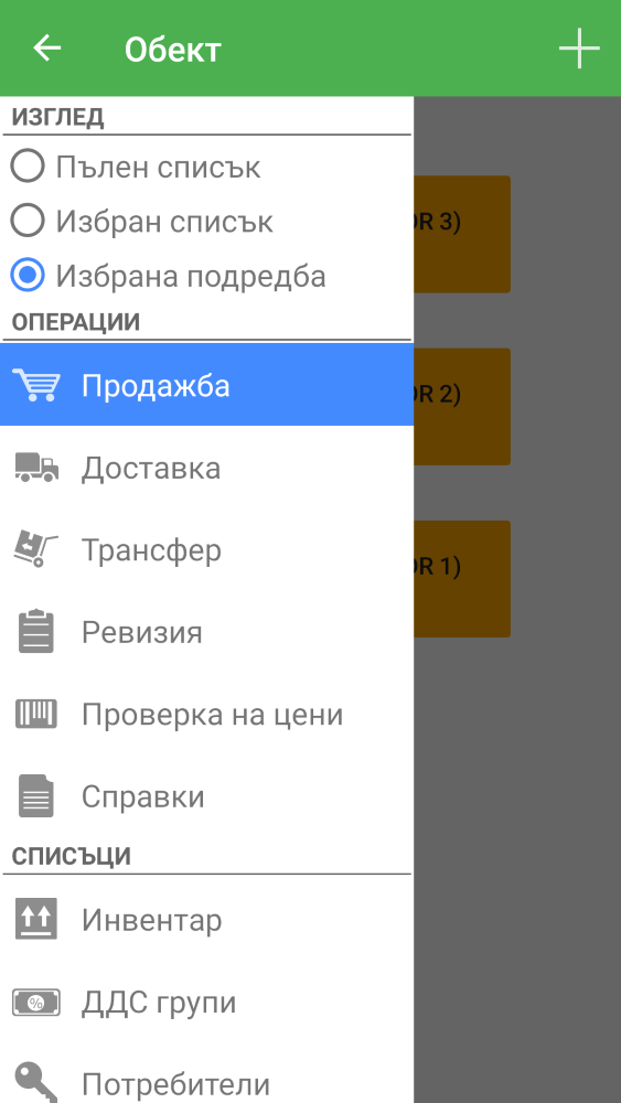IncoPOS Android Operations bg