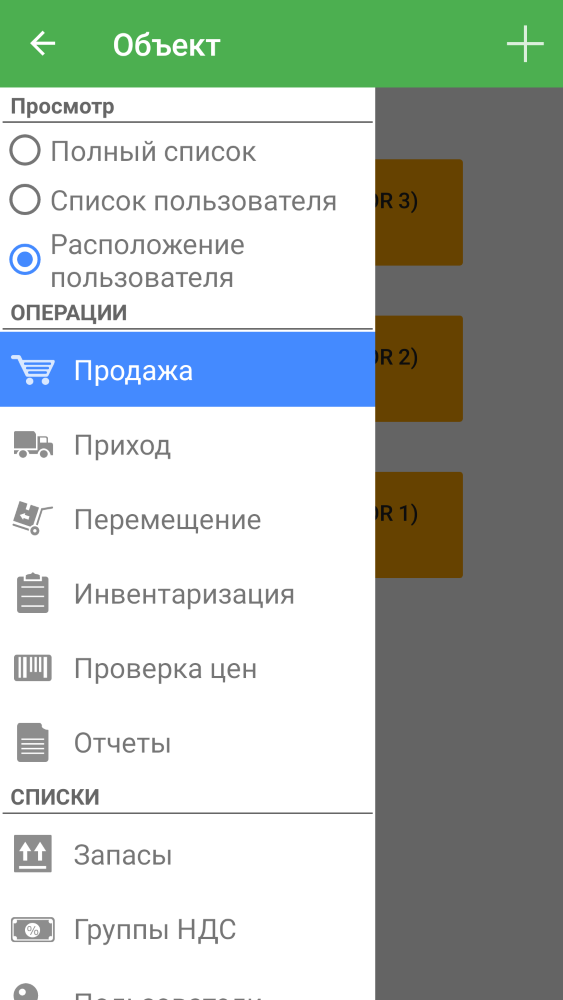 IncoPOS-Android-Operations-ru