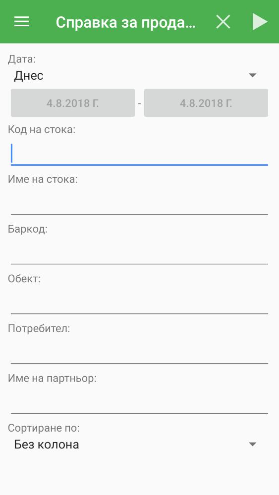 IncoPOS-Android-Report-bg