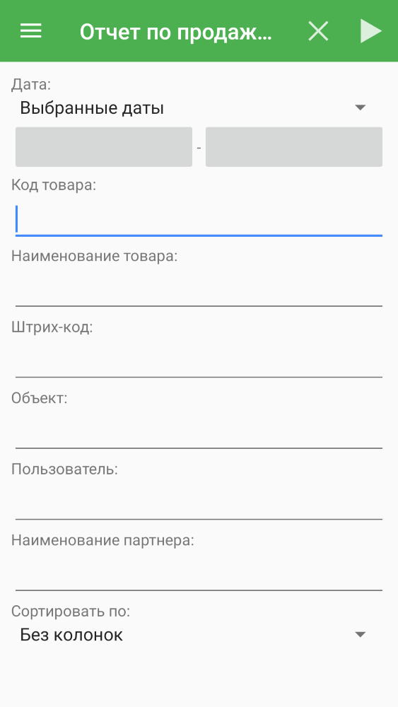 IncoPOS-Android-Report-ru